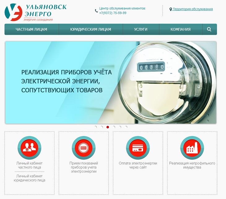 Ulenergo ru ввод показаний